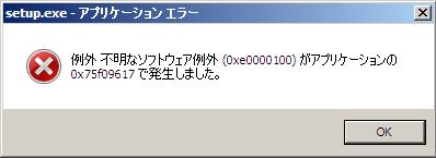 """""""例外 不明なソフトウェア例外 (0xe0000100) がアプリケーションの 0x75f09617 で発生しました。"""""""
