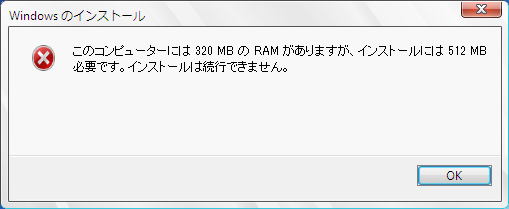 """""""このコンピューターには 320MB の RAM がありますが、インストールには 512MB 必要です。インストールは続行できません。"""""""