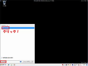 [スタート] - [プログラムとファイルの検索] に msconfig と入力します。