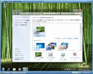 VMware Player 上で、見事 Aero 再現!