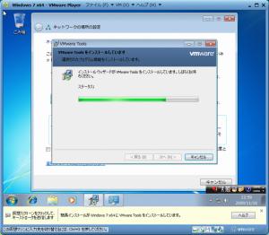 VMware Tools のインストールも自動的に行われます。