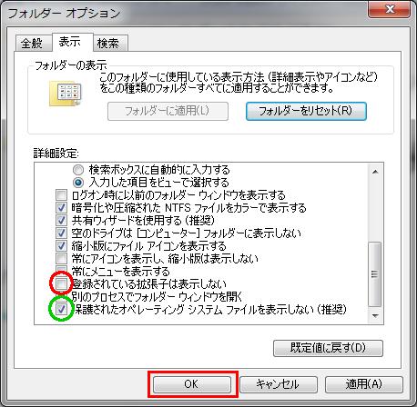 「登録されている拡張子は表示しない」のチェックを OFF