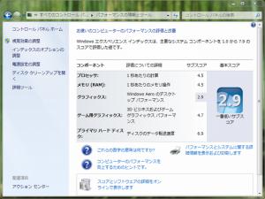 Aero の Windows エクスペリエンス インデックス