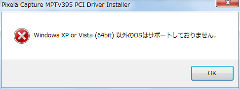 """""""Windows XP or Vista (64bit) 以外のOSはサポートしておりません。"""""""