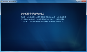 """""""テレビ信号がありません"""""""