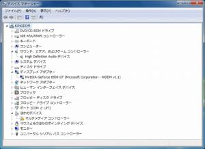 Windows 7 インストール直後のデバイス マネージャー