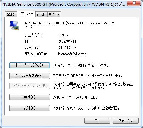 """""""NVIDIA GeForce 8500 GT のプロパティ"""""""