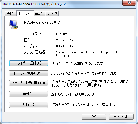 """最新バージョン適用後の """"NVIDIA GeForce 8500 GT のプロパティ"""""""