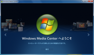 """Windows Media Center へようこそ"""