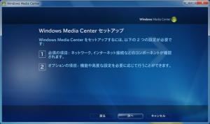 [Windows Media Center セットアップ]