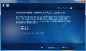 [Windows Media Center の品質向上にご協力ください]