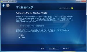 [Windows Media Center の活用]