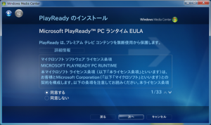 [Microsoft PlayReady PC ランタイム EULA]