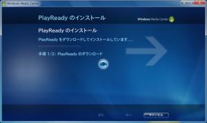 PlayReady のインストール