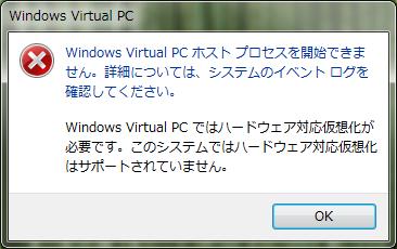 ハードウェアが対応していないため、Windows XP Mode が開始できない場合のダイアログ