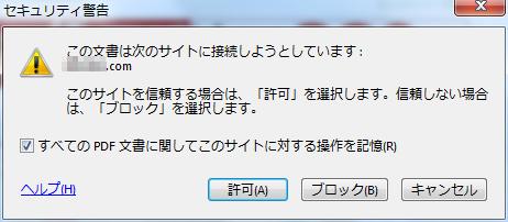 """""""この文書は次のサイトに接続しようとしています:"""""""