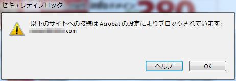 """""""以下のサイトへの接続は Acrobat の設定によりブロックされています:"""""""