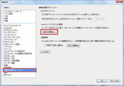 [信頼性管理マネージャー] をクリックし、[設定の変更] ボタンをクリックします。