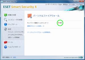ESET Smart Security のファイアウォール設定