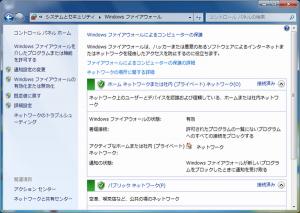 """Windows ファイアウォールの状態:有効"""
