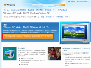 [Windows XP Mode と Windows Virtual PC を今すぐ入手]