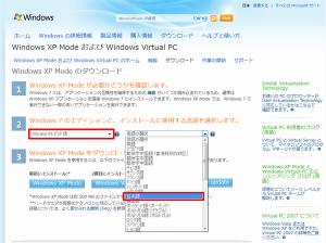 Windows 7 のエディションと言語を選択します。