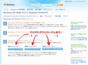 Windows XP Mode に必要な以下のファイルをダウンロードします。