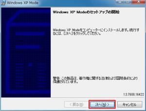 """Windows XP Modeのセットアップの開始"""