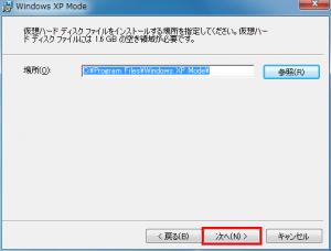 """""""仮想ハード ディスク ファイルをインストールする場所を指定してください。"""""""