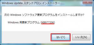 「次の Windows ソフトウェア更新プログラムをインストールしますか?」
