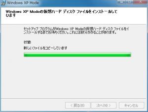"""""""Windows XP Modeの仮想ハード ディスク ファイルをインストールしています"""""""