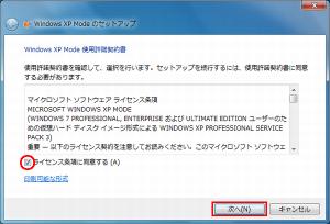 """Windows XP Mode 使用許諾契約書"""