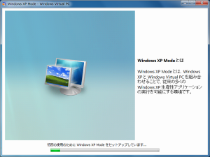 """Windows XP Mode とは"""