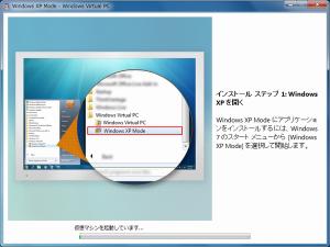 """""""インストール ステップ 1: Windows XP を開く"""""""