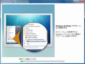 """Windows XP Mode アプリケーションを実行する"""
