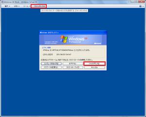 Windows XP Mode を終了します。