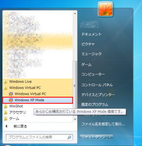 [Windows XP Mode] をクリックします。