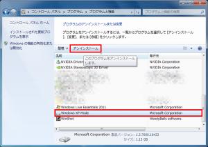 """""""Windows XP Mode"""" を選択し、[アンインストール] をクリックします。"""