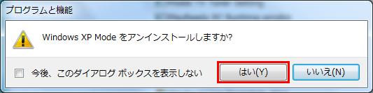 """""""Windows XP Mode をアンインストールしますか?"""""""