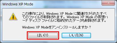 """""""Windows XP Modeをアンインストールしますか?"""""""