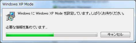 Windows XP Mode のアンインストール中です...