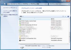 Windows XP Mode のアンインストール完了
