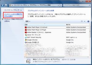[インストールされた更新プログラムを表示] をクリックします。