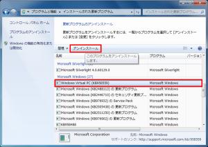 Windows Virtual PC (KB958559) を選択し、[アンインストール] をクリックします。