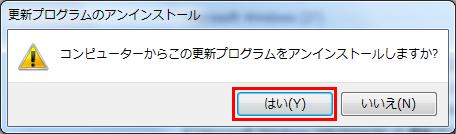 """""""コンピューターからこの更新プログラムをアンインストールしますか?"""""""