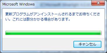 """""""更新プログラムがアンインストールされるまでお待ちください。"""""""