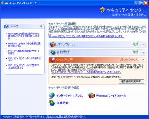 Windows XP Mode のセキュリティセンター