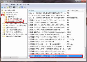 「対話型ログオン:最後のユーザー名を表示しない」を開きます。