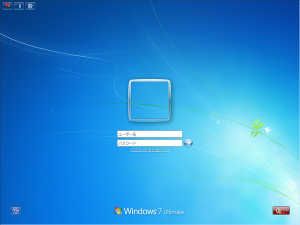 ユーザー名とパスワードを入力するログオン画面