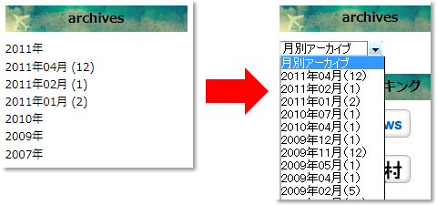 """""""アーカイブリストをプルダウンメニュー化する"""""""